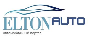Elton.Auto — автомобильный портал